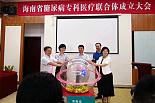 海南省糖尿病专科医疗联合体签约及规范化建设会议在海口举行