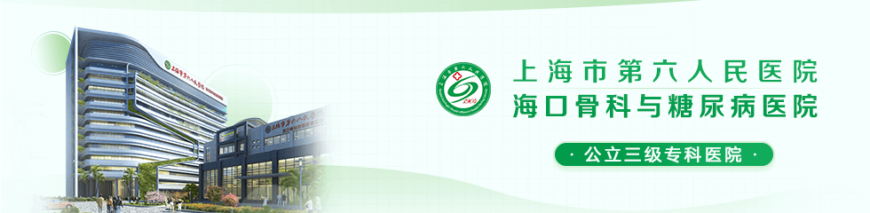 上海市第六人民医院海口骨科与糖尿病医院招聘专题
