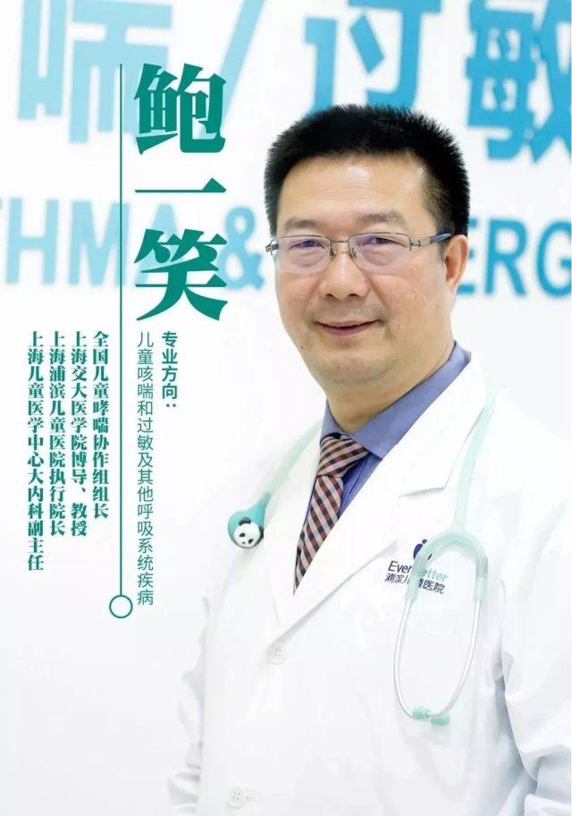儿童哮喘 鲍一笑教授:倡议儿童哮喘医治标准化十年