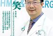 鲍一笑教授:倡导儿童哮喘治疗标准化十年