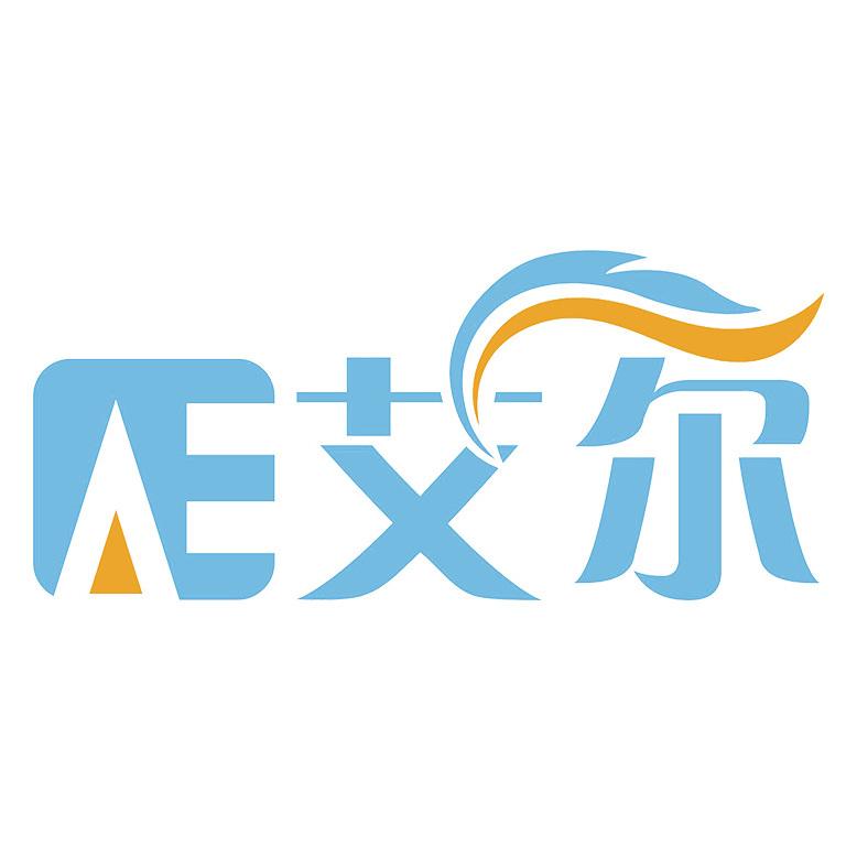 绍兴艾尔生物科技有限公司