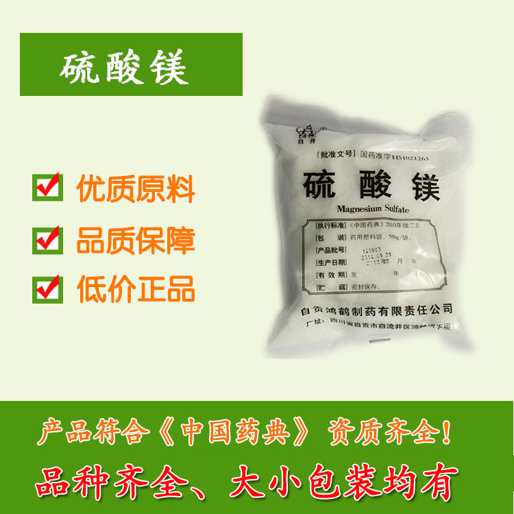 硫酸镁医药用级原料药执行15药典标准