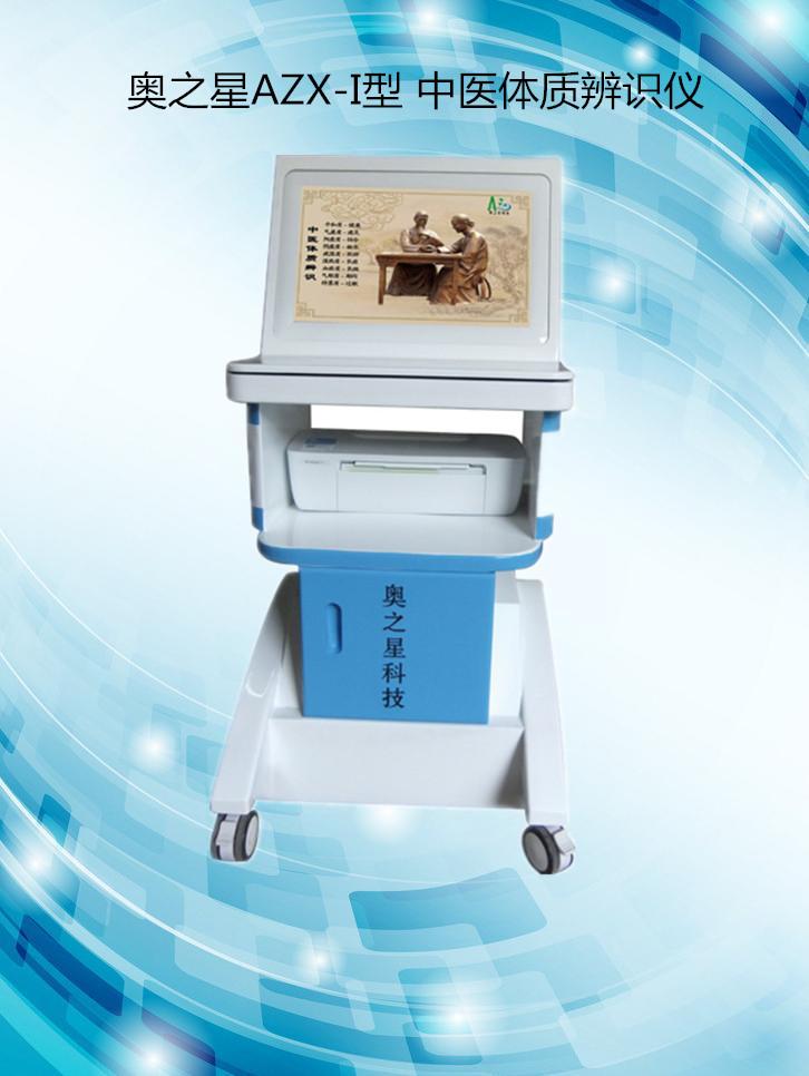 西夏银川热销快速测评中医体质辨识系统AZX-I型