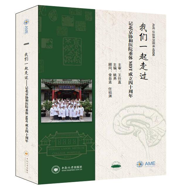 我们一起走过——记北京协和医院垂体MDT成立四十周年