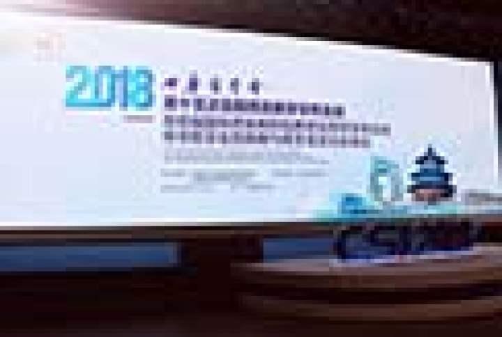 2018年中华医学会第十五次全国感染病学学术会议在京开幕