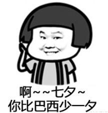 七夕.png