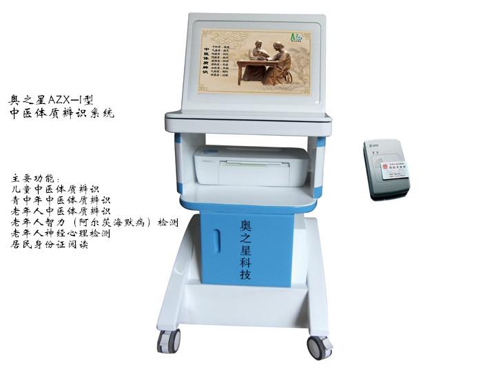 奥之星语音播报中医体质辨识仪诊断信息
