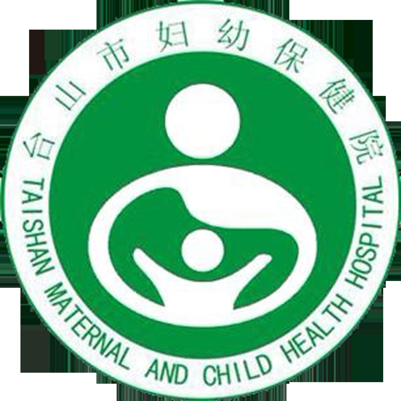 台山市妇幼保健院