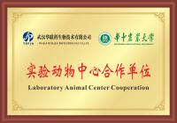 校企合作实验动物基地