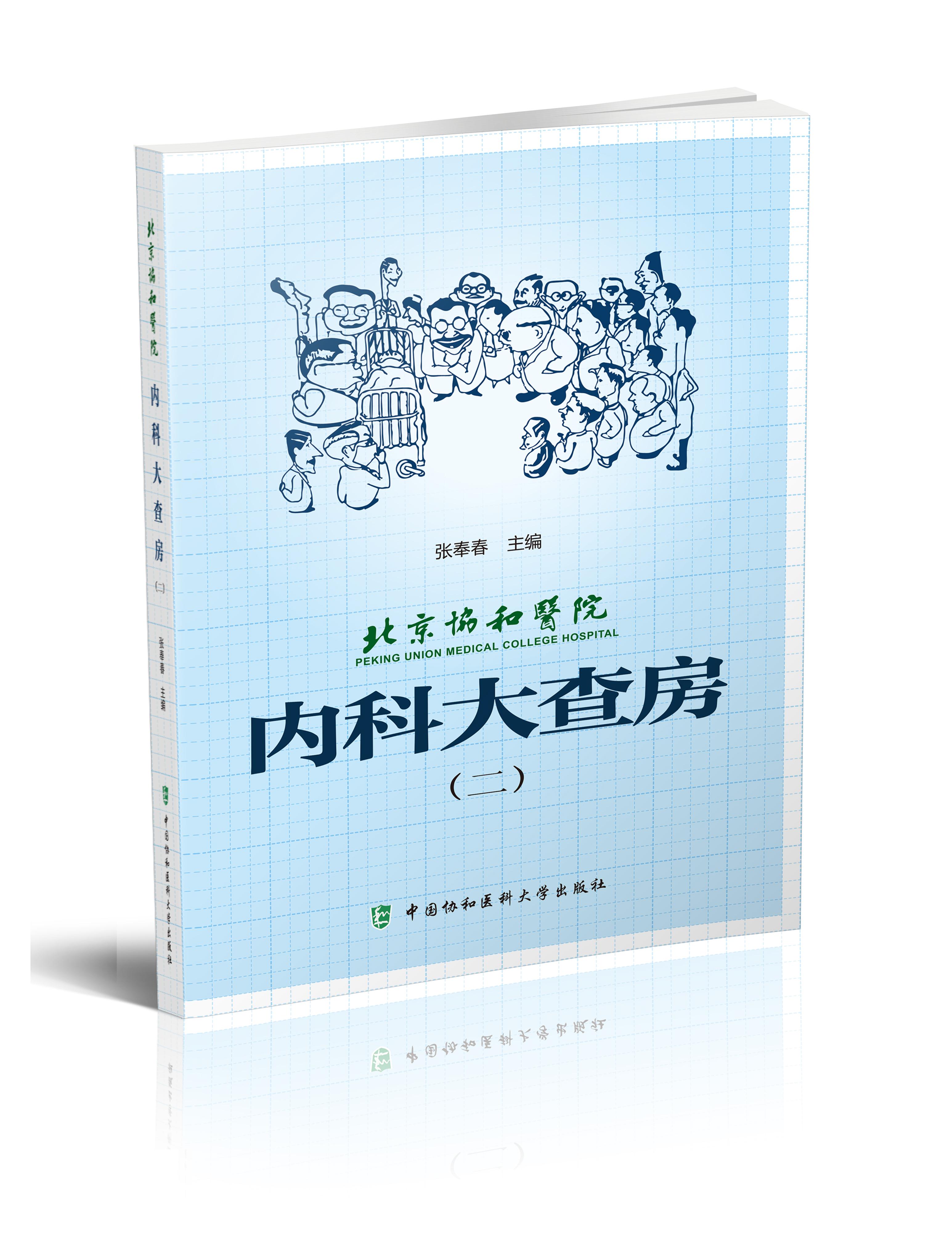 北京協和醫院內科大查房(二)