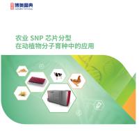 Affymetrix全基因组SNP芯片检测