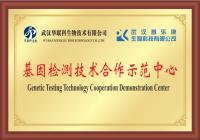 基因检测技术中心