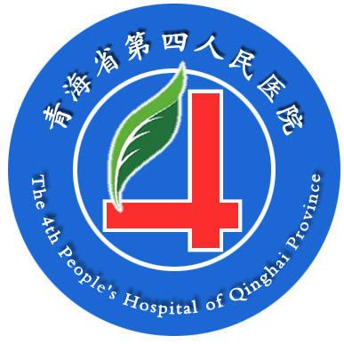 青海省第四人民医院