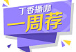 播咖一周荐 8.19~8.26:新课上线,邀您共同学习~