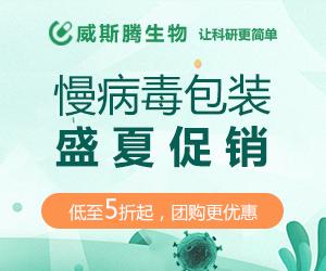 88必发娱乐最新网址_慢病毒包装盛夏促销,低至 5 折,团购更优惠