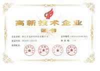 浙江高新技术企业证书.jpg