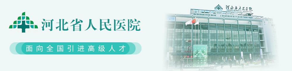 河北省人民医院招聘专题