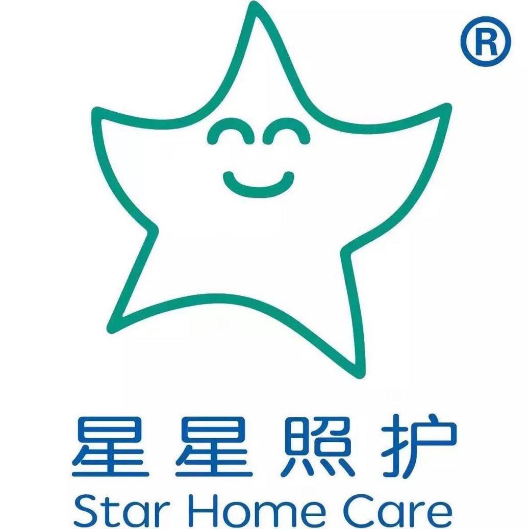 深圳星星照护健康科技有限责任公司南宁分公司