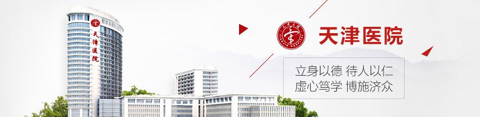 天津市天津医院招聘专题