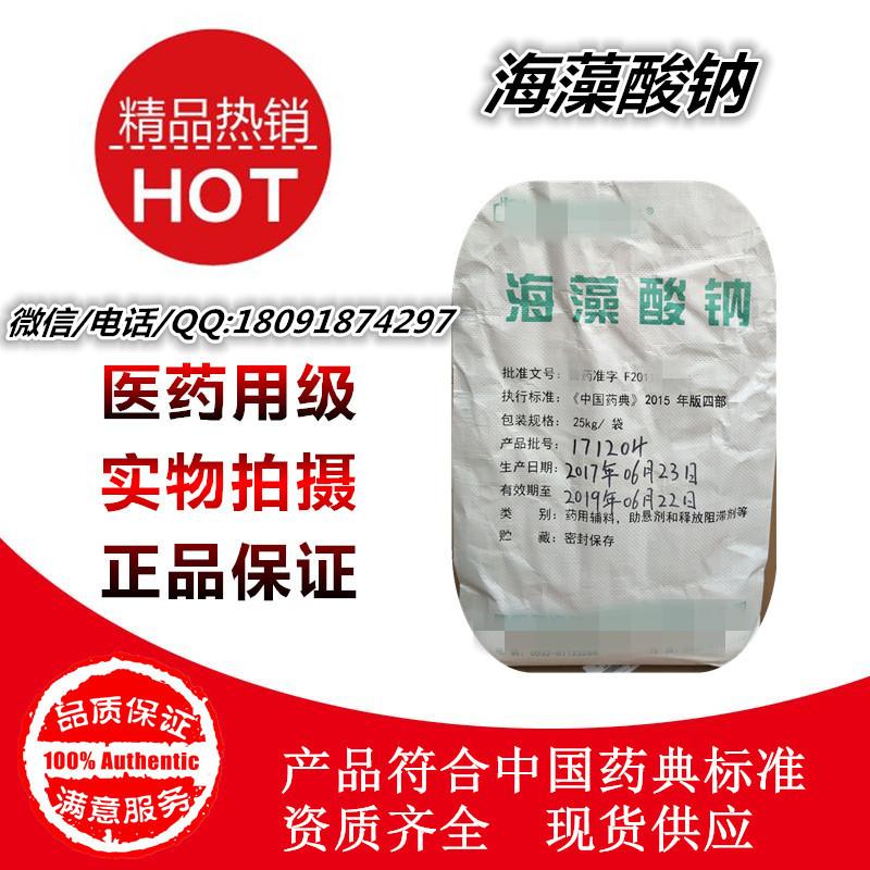 医药辅料海藻酸钠资质