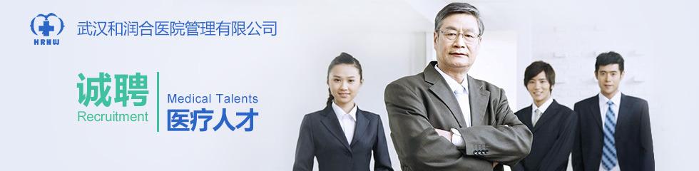 武汉和润合医院管理股份有限公司招聘专题