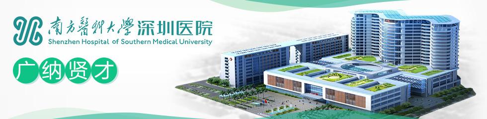 南方医科大学深圳医院招聘专题
