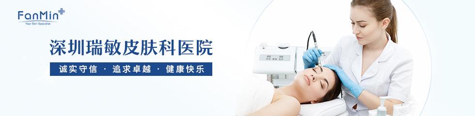 深圳瑞敏皮肤科医院招聘专题