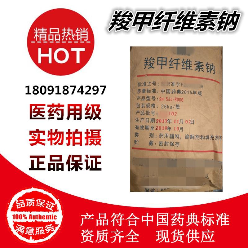 药用辅料羧甲纤维素钠价格