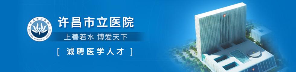 许昌市立医院招聘专题