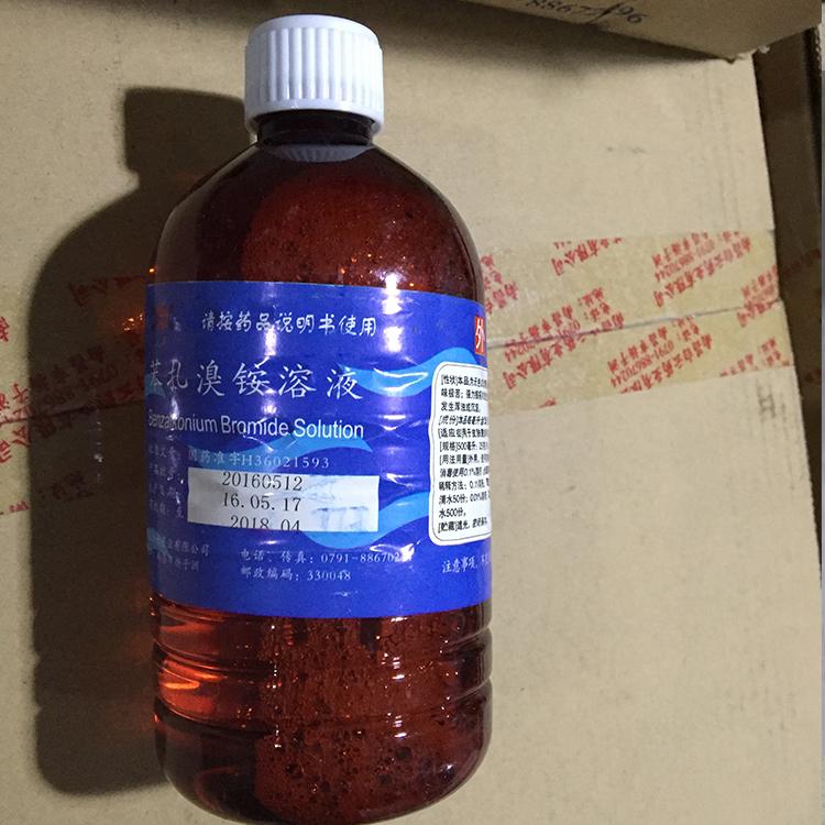 医药级原料药苯扎溴铵 符合cp2015级资质齐全