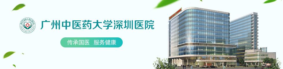 广州中医药大学深圳医院招聘专题
