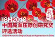 ISH 2018|助力中国高血压原创研究,诚邀您的参与!