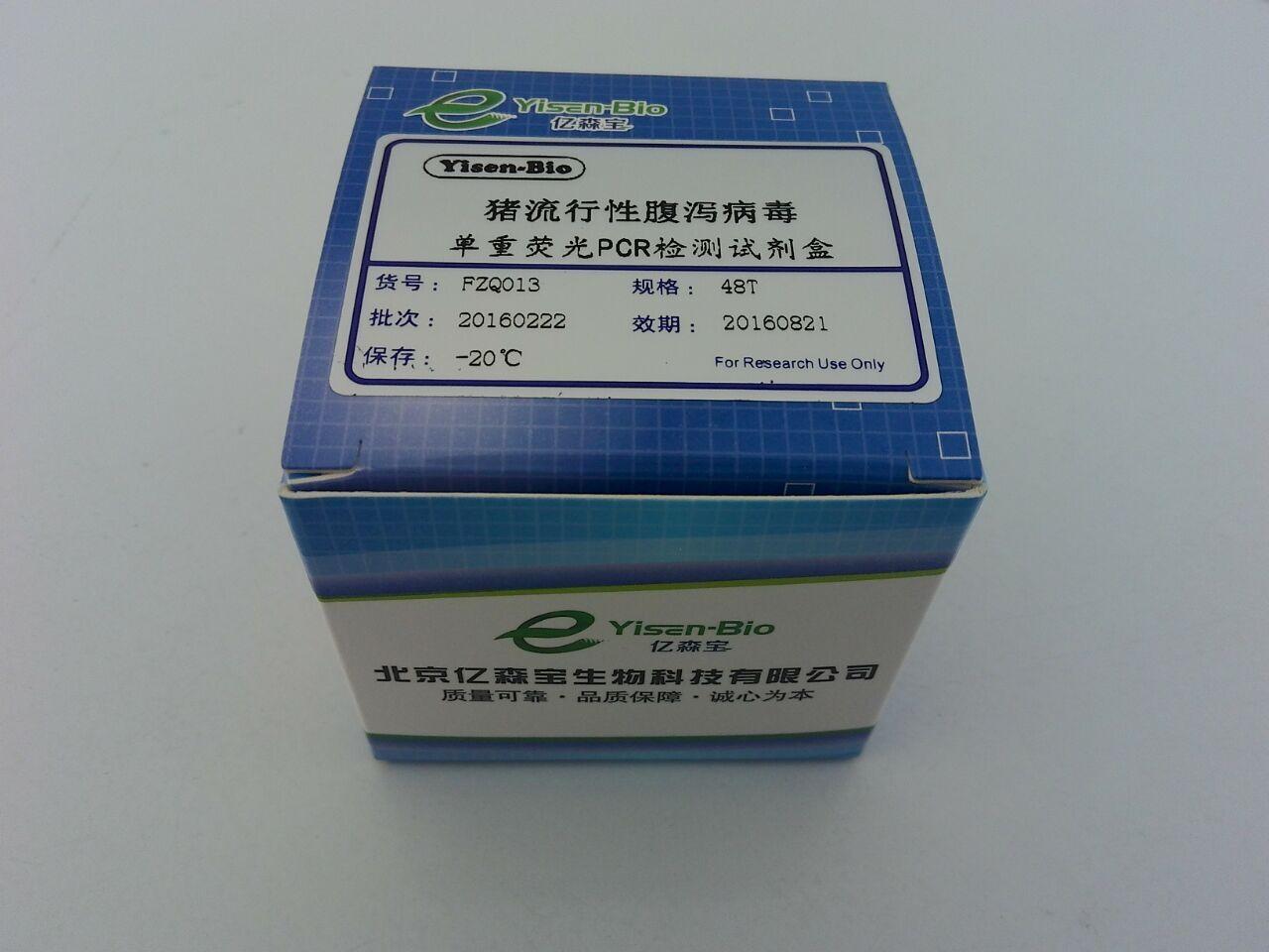 高致病猪蓝耳和猪蓝耳通用型(二合一)荧光PCR检测试剂盒
