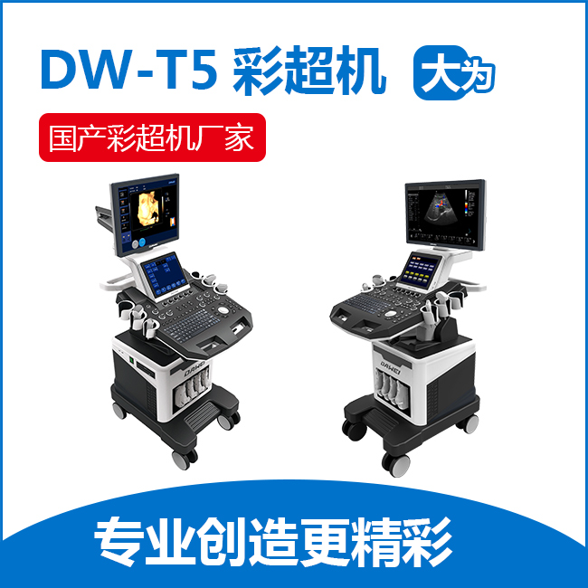 DW-T5彩超机报价-图片-价格-厂家