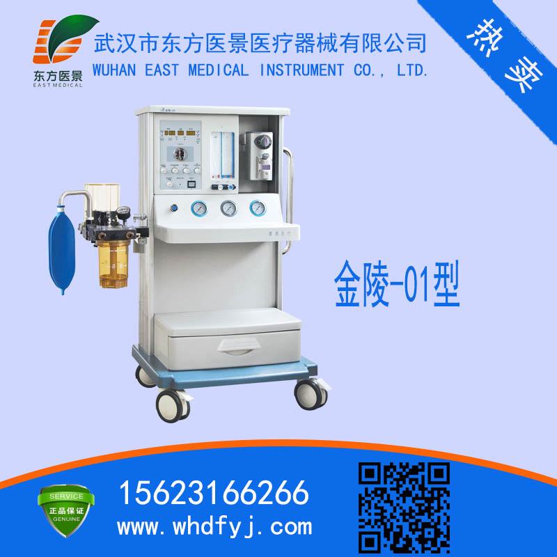 金陵麻醉机-01型
