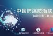 欢迎申请《中国肺癌防治联盟》以及《ISRD Assembly》委员会委员