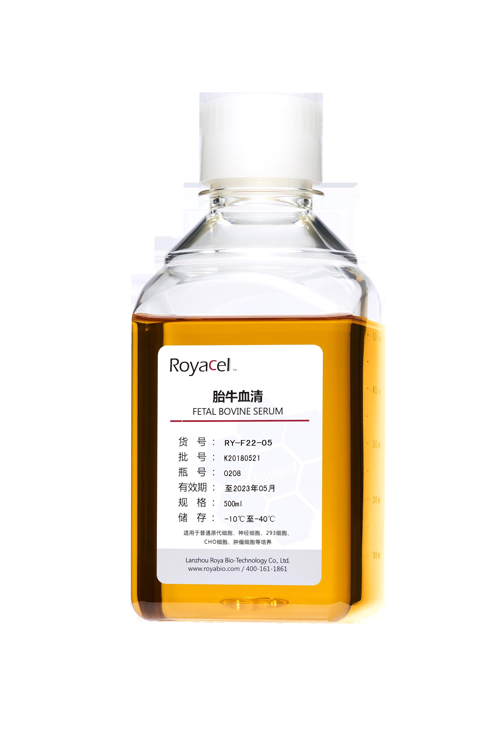 荣晔生物-Royacel 胎牛血清