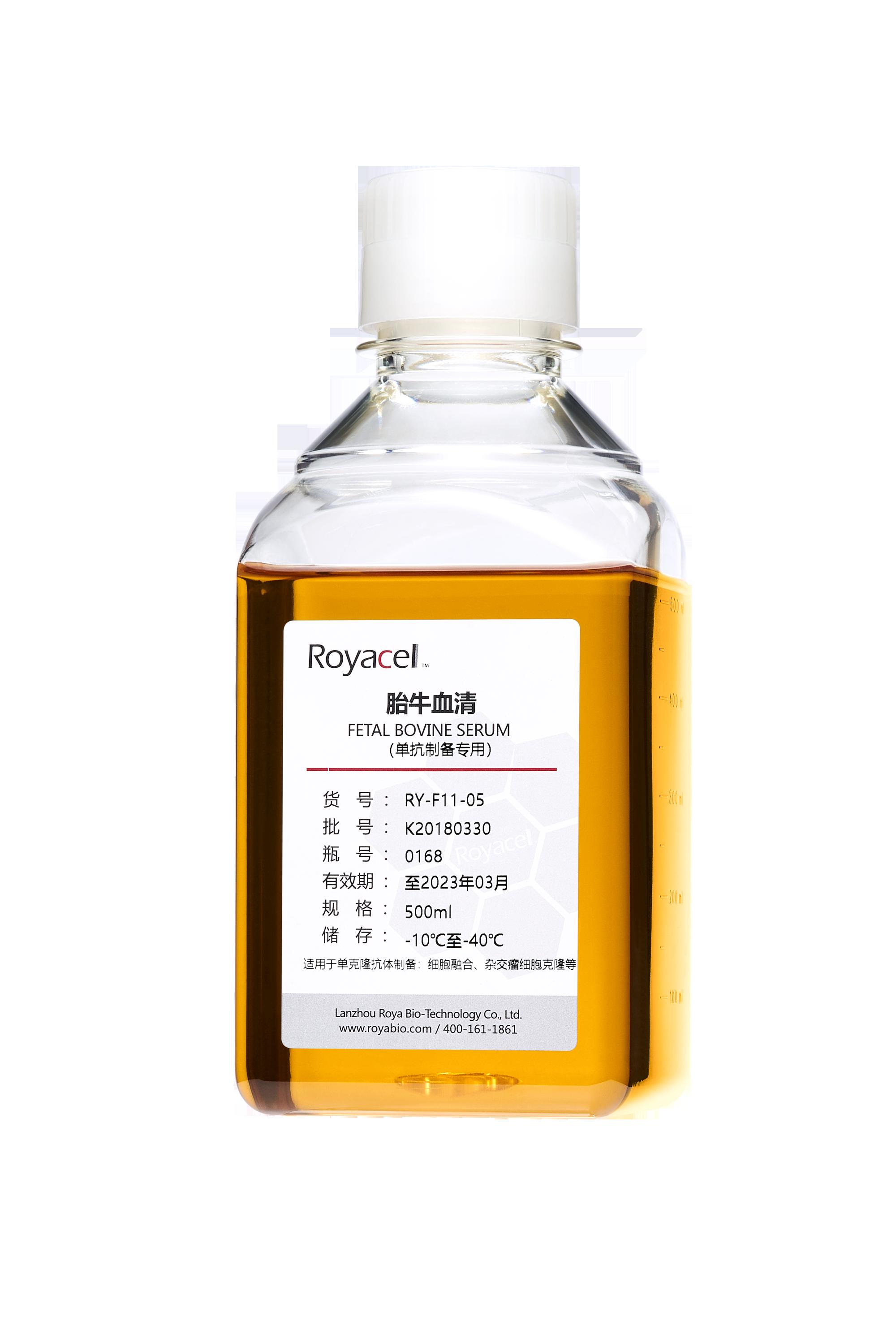 88必发_荣晔生物-Royacel 胎牛血清(单抗制备专用)