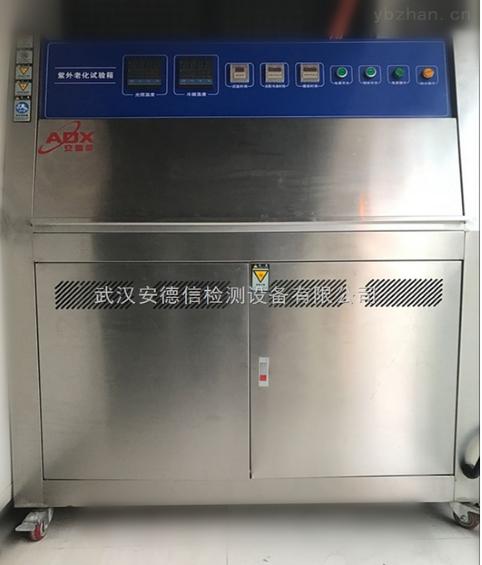 武汉ADX台式紫外老化箱