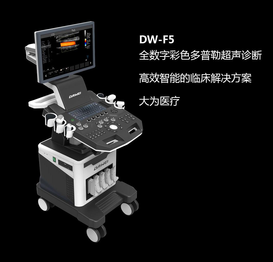 国产大为医疗B超机多少钱一台 DW-F5