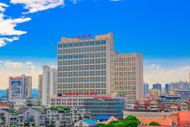 宜昌市第一人民医院.jpg