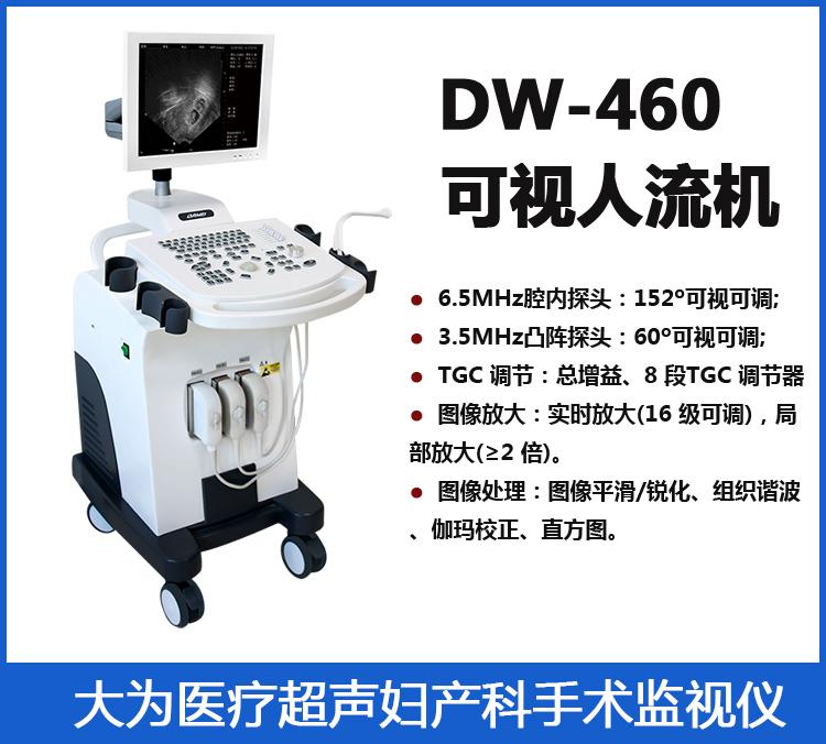 可视人流机 大为医疗 DW-460 价格/说明/厂家/公司-丁香通