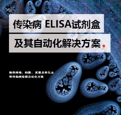传染病 ELISA试剂盒 及其自动化解决方案