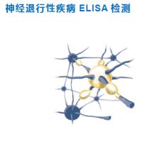神经退行性病检测ELISA试剂盒