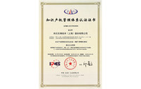 变更后的知识产权体系认定证书(1).jpg