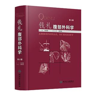 钱礼腹部外科学 320x320.jpg