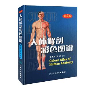 人体解剖彩色图谱 320x320.jpg