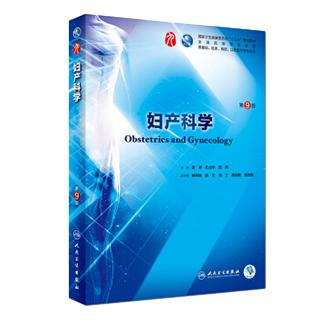 第九版人卫妇产科学 320x320.jpg