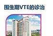 心讲堂   围生期 VTE 的诊治