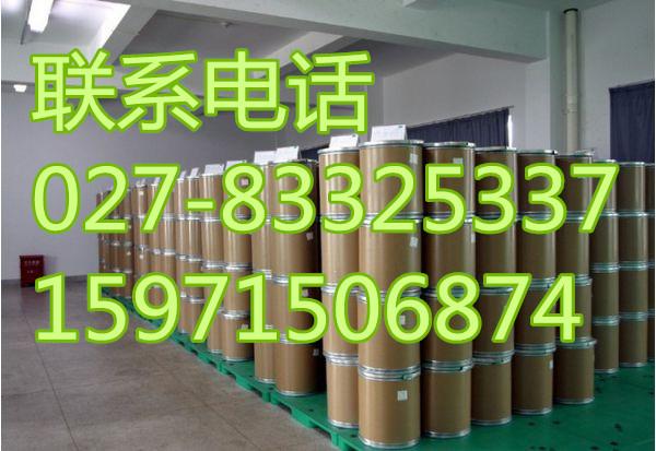 盐酸特比萘芬原料药生产厂家